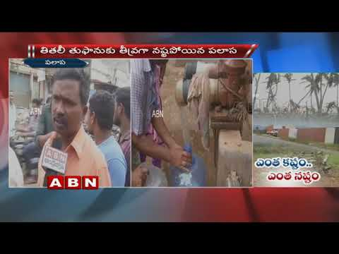 Titli Cyclone : Huge damage at Palasa | Public facing problems | ABN Telugu