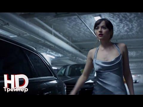 На пятьдесят оттенков темнее (2017) - второй [Русский трейлер HD]