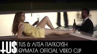 TUS & Λίτσα Γιαγκούση - Θύματα   TUS & Litsa Giagkousi - Thimata - Official Video Clip