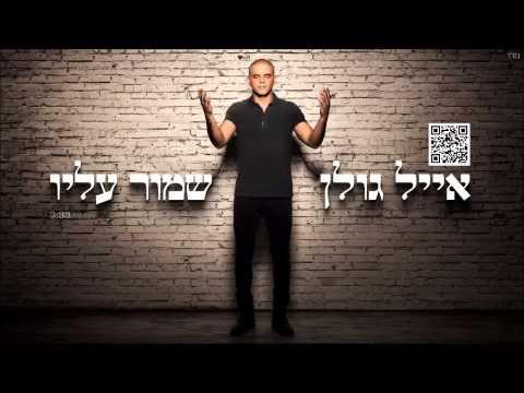 אייל גולן שמור עליו Eyal Golan