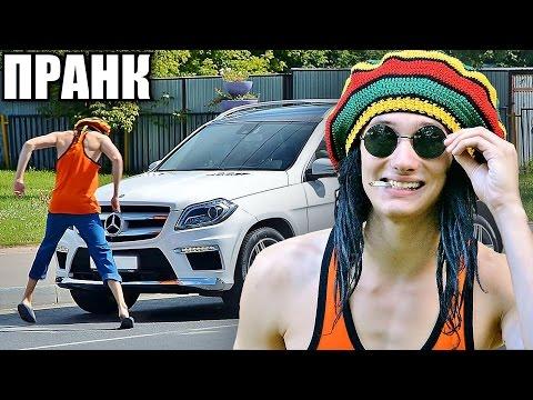 ВЕСЁЛЫЙ РАСТАМАН / ПРАНК