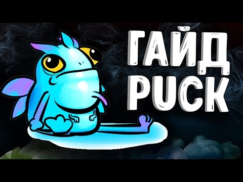 ГАЙД НА ПАКА ДОТА 2 - GUIDE PUCK DOTA 2
