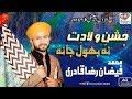 download lagu Jashan. E. Wiladat Na Bhool Jana By Faizan Raza Qadri 2k18 Full HD gratis