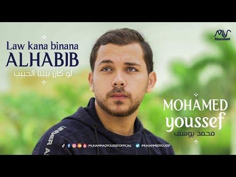Download  Mohamed Youssef - Law Kana Bainana Al Habib | محمد يوسف - لو كان بيننا الحبيب Gratis, download lagu terbaru