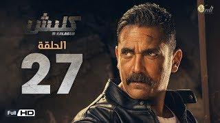 مسلسل كلبش - الحلقة 27 السابعة والعشرون