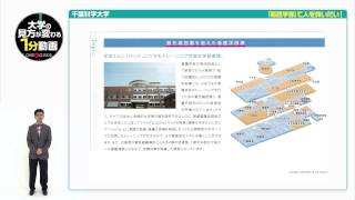 千葉科学大学の見方が変わる1分動画【「看護学部」で人を救いたい!】