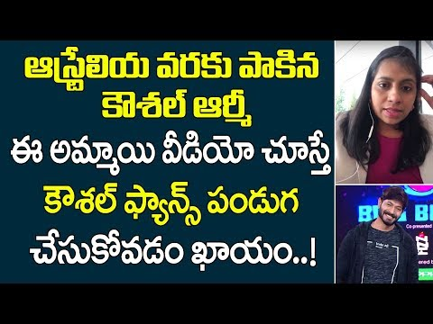 Kaushal Lady Fan From Sydney About Kaushal Army | Telugu Bigg Boss 2 Latest Updates | Nani BiggBoss