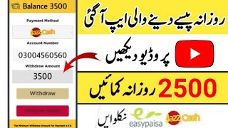 Make Money Online Without Investment From Earn Money App|Withdraw Easypaisa, Jazzcash|AsadOnline