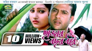 Download Hazar Bochor Dhore Full Movie | Reaz | Shoshi 3Gp Mp4