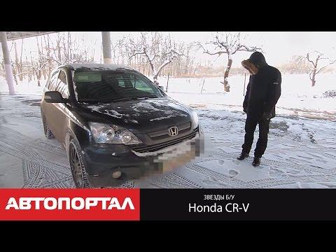 Видеообзор Honda CR-V со специалистом по подержанным авто