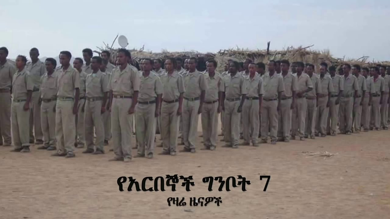 Arebegnoch Ginbot 7 Ethiopian News January 7, 2017