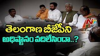ఎన్నికల్లో ఘోర ఓటమి తరువాత తెలంగాణ బీజేపీని అధిష్టానం వదిలేసిందా ? | Off The Record | NTV
