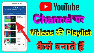 how to make playlist on youtube | playlist kaise banaye | youtube playlist kaise banate hain