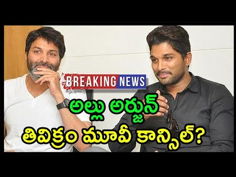 Allu Arjun Trivikram Srinivas Movie Cancelled | Allu Arjun New Movie Updates | Telugu Stars