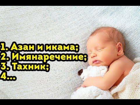 6 дел ПОСЛЕ рождения ребенка