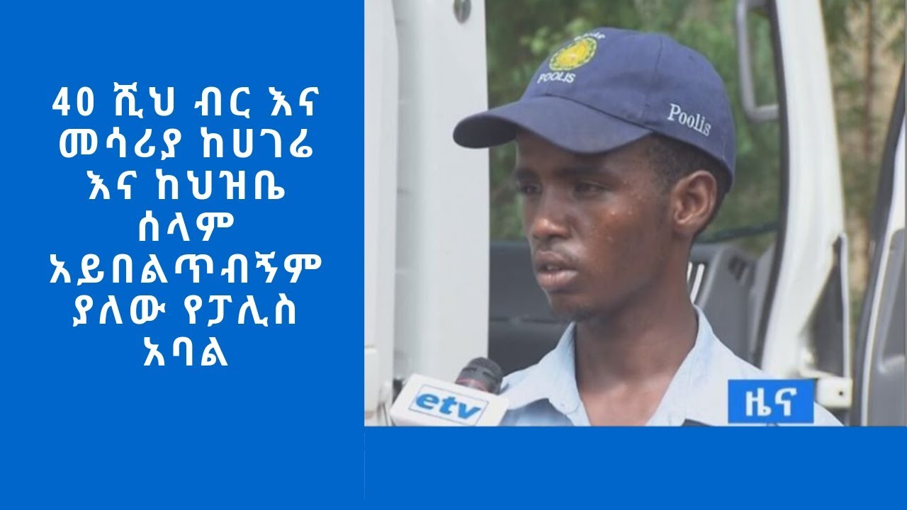 The Police, Who refused to get 40 Thousand Bribery Birr