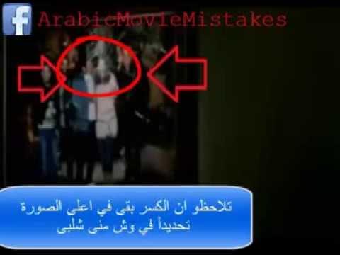 خطأ فادح في فيلم نور عيني - Arabic Movie Mistakes video