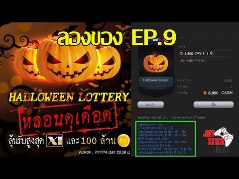 [พาเจ๊ง] ลองของ EP.9 - กล่อง Halloween ต้องลองซักหน่อย !!