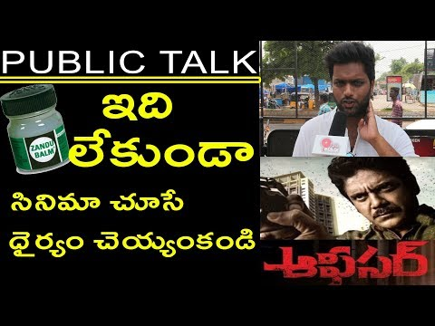 Officer Telugu Movie Public Talk | Public Response on Officer | Nagarjuna | RGV #9RosesMedia