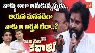 Pawan Kalyan Speech about AP CM Post | JanaSena Kawathu | Nara Lokesh | YS Jagan