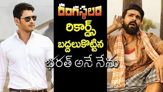 Bharat ane nenu Movie Breaks Ranagsthalam Records | Mahesh Babu | Ram Charan