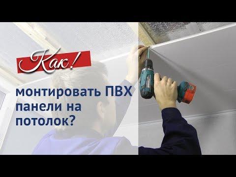 ¬идео как сделать пластиковый потолок