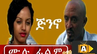 Ethiopian Movie - Jineno 2016 Full Movie