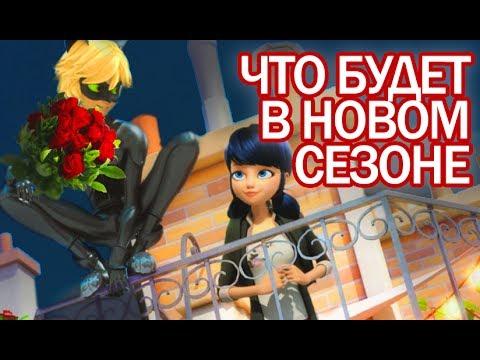 Леди Баг и Супер Кот - ВЫРЕЗАННАЯ СЦЕНА на балконе Маринет!  Miraculous Ladybug Season 2 Speededit