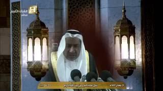 Fajr Prayer from makkah 21 ramdan 1437 (2016)  صلاة الفجر من مكة المكرمة