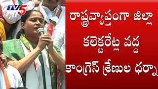 Telangana Congress Leaders Protest In Support To Intermediate Students | TV5News