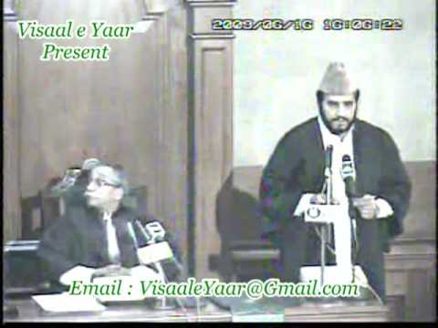 Great Surah Rahman(qari Syed Sadaqat Ali In Lahore)by Visaal video