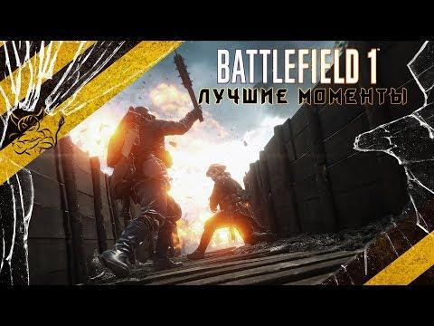 Battlefield 1 - Лучшие моменты кампании [Нарезка]