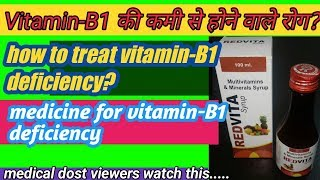Vitamin-B1(Thiamine) uses👍What are water soluble vitamins in hindi, Functions of vitamins in hindi