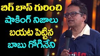 Babu Gogineni Shocking Comments on Telugu Bigg Boss Show | Nani | Kaushal | Top Telugu Media