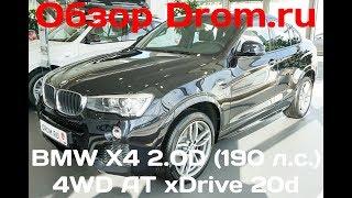 BMW X4 2017 2.0D (190 л.с.) 4WD AT xDrive 20d - видеообзор