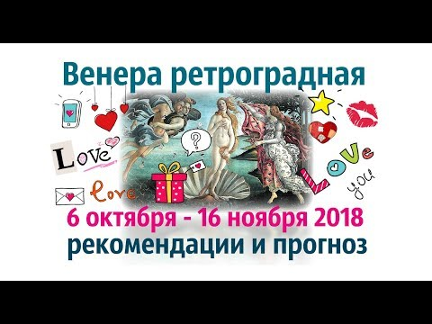 ВАЖНО! ПРОГНОЗ и СОВЕТЫ - РЕТРО ♀️ ВЕНЕРА с 6/10 по 16/11/2018. Астролог Olga