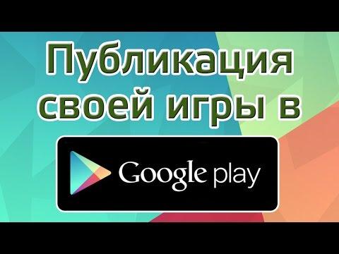 Публикация игры в Google Play