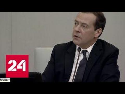 Депутаты завалили премьера Медведева вопросами