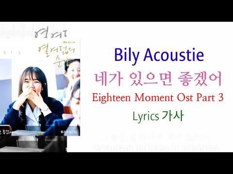 Download  Eighteen Moment Ost Part 3 열여덟의 순간 ost part 3 || Bily acoustie 빌리어코스티 - 네가 있으면 좋겠어 s 가사 Gratis, download lagu terbaru