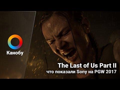 HYPE NEWS [31.10.2017]: The Last of Us Part II, God of War и другие игры с PGW 2017 для PlayStation