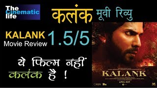 Kalank Movie Review | Ye Film Nahi Kalank Hai | By Kammal Chaudhry