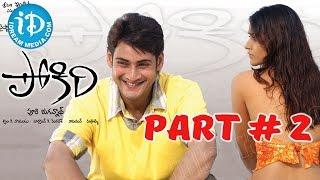 Pokiri (2006) Full Movie Part 2/2 - Mahesh Babu - Illeana - Prakash Raj