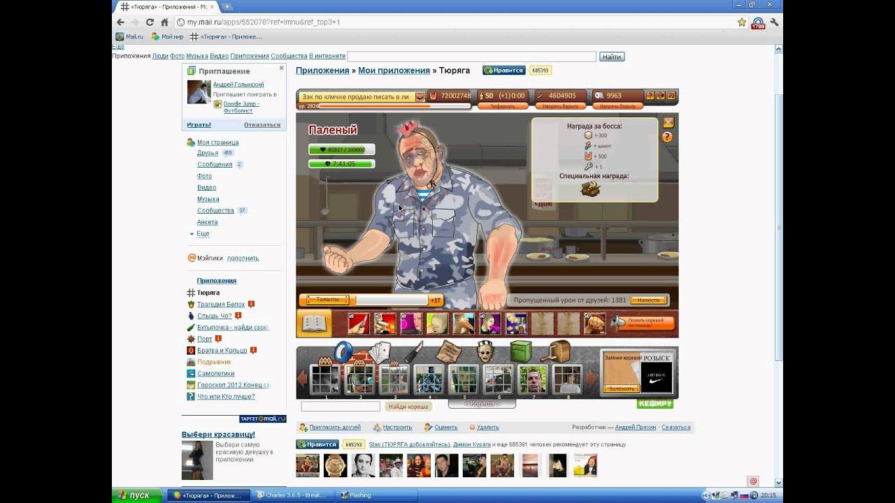 Полный взлом игры ТЮРЯГА Вконтакте !!! боссы (Визуально) .