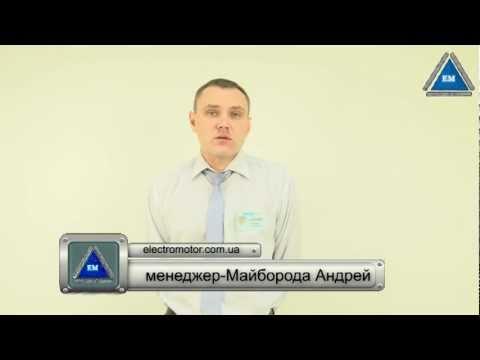 Видео как выбрать электромотор