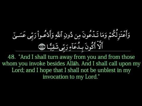Surah Maryam [Maher al-Muaqily] Full
