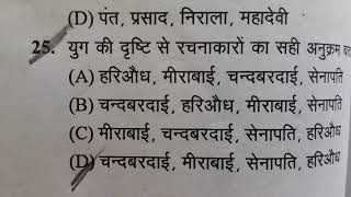 Kalkram ke ques.-4-bhaktikal-1-for hindi Tgt pgt net for all hindi exams