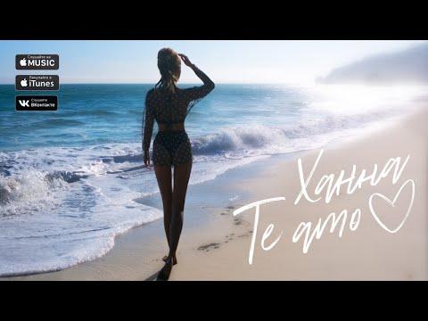 Ханна - Te Amo (Премьера трека, 2017)