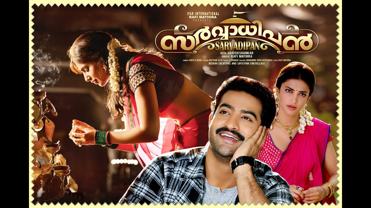 Sarvadipan 2015 Malayalam Movie