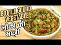 Lauki Ki Sabji | लौकी की सब्ज़ी | Dudhi Sabzi | Bottle Gourd Vegetable Recipe In Hindi | Ruchi
