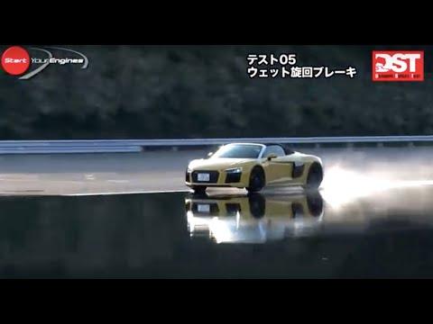 シボレー コルベットZ06 VS アウディ R8 スパイダー【DST♯116−05】(ウェット旋回ブレーキ/総合評価)
